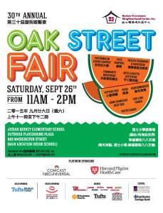 oak street fair